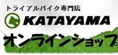カタヤマサイクル オンラインショップ